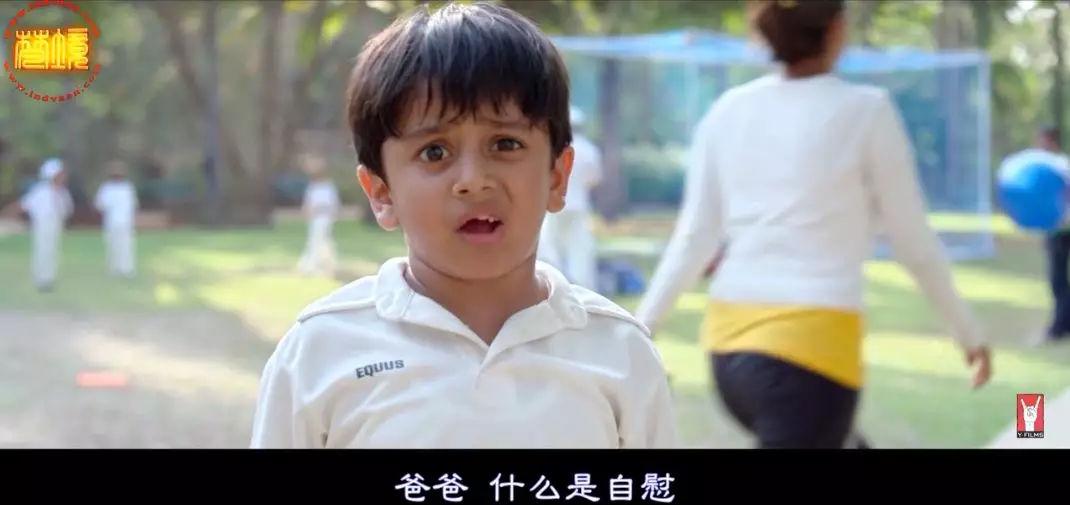 印度这部性教育片拍出了新高度,有娃没娃的都该看看!