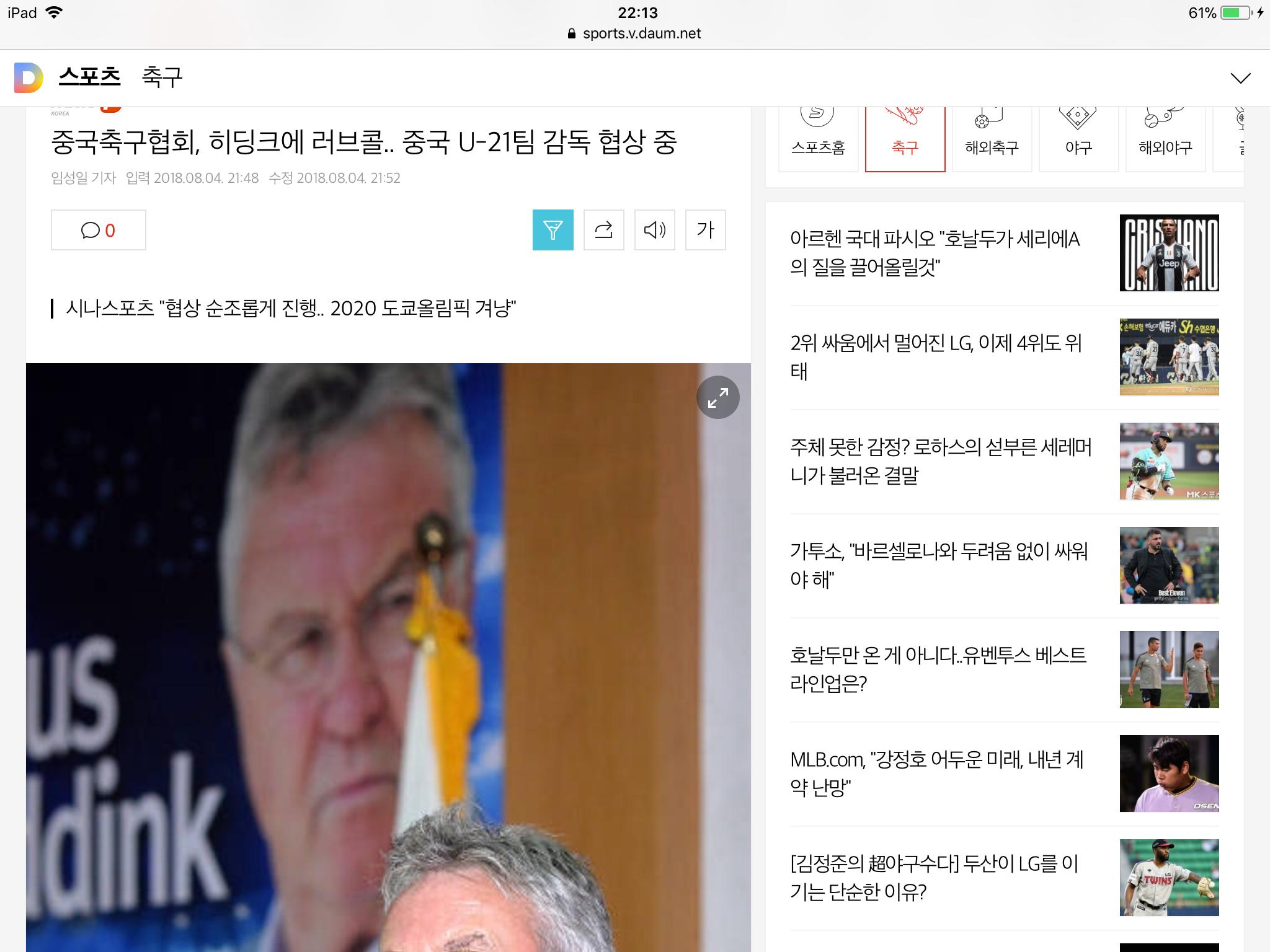 韩媒关注希丁克执教中国U21讽训练模式或水土不服