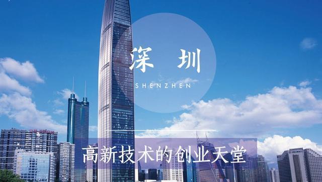 综研观察 聚焦七个创新:深圳高新技术产业未来发展
