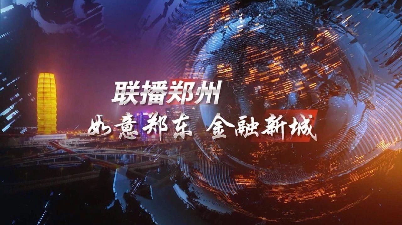 【联播郑州——如意郑东 金融新城】郑东新区: 昔日鱼塘荒地 今朝如意