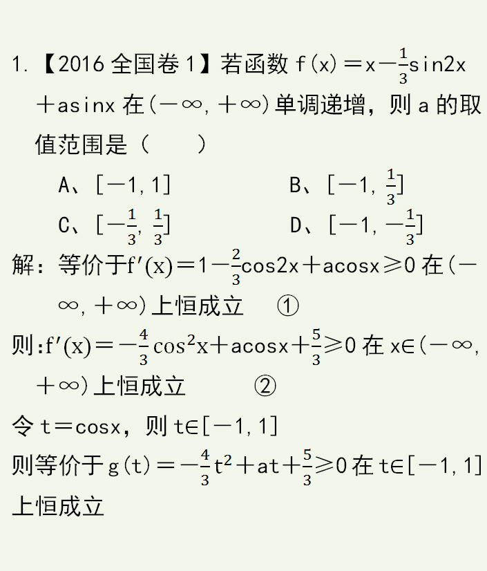 2019高考数学备战,转化为二次函数解决问题,求最值、参数范围