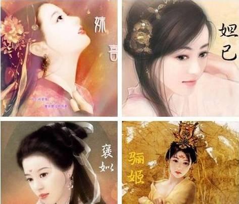 中国历史上导致亡国的四大红颜祸水都有谁?你认为亡国