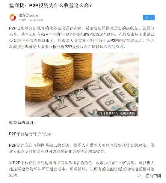 """又一起!成交400亿号称温州最大平台""""展期"""",待收62.87亿,创始人刚刚发致投资人信"""