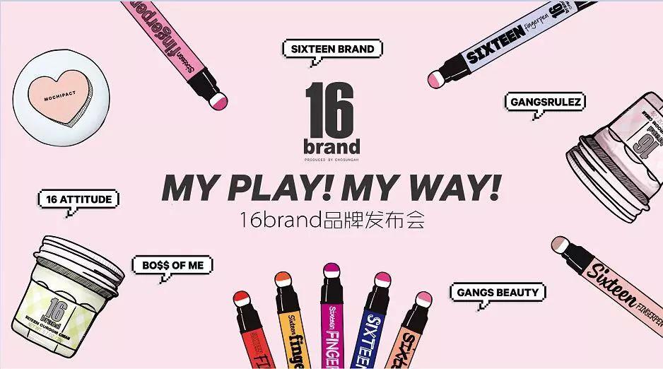16brand——MY PLAY!MY WAY!与诚美花初颜一起为您带来生活的新高度