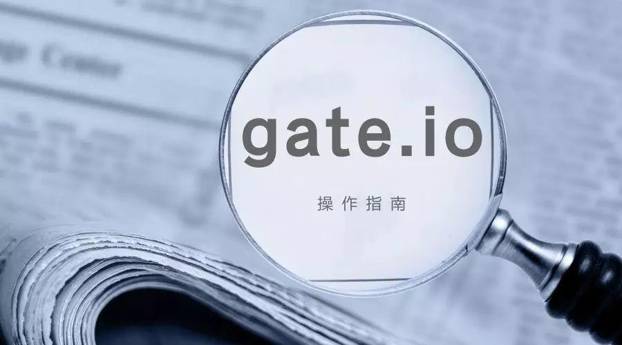 gate.io操作指南上