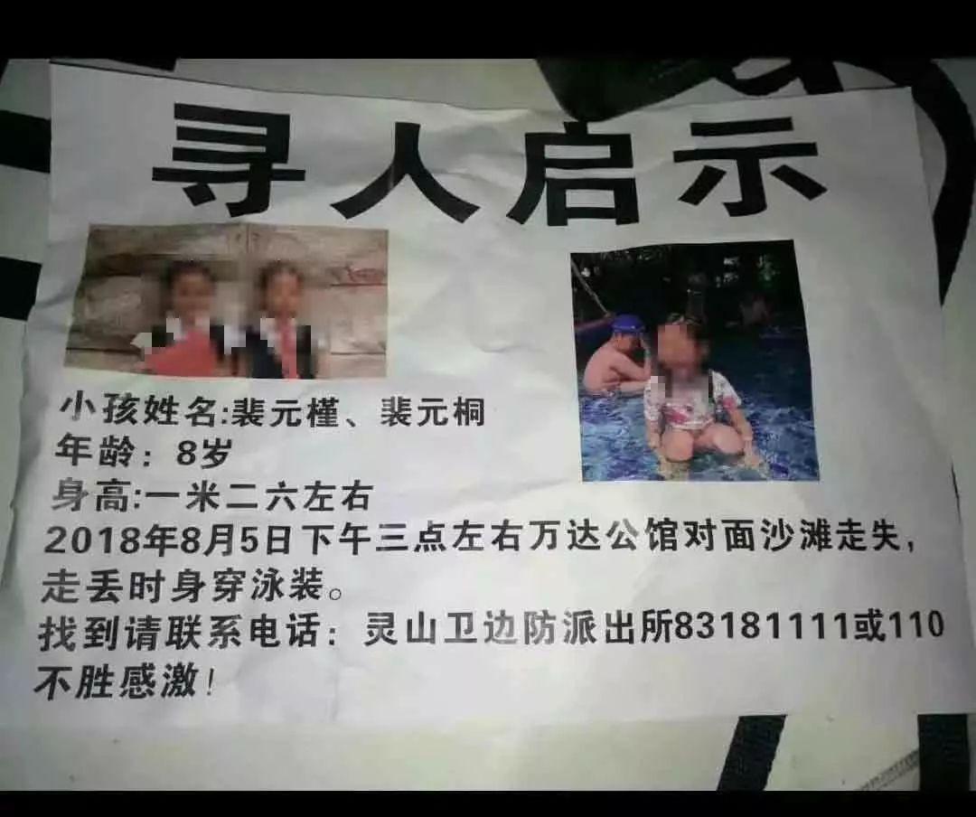 关注 | 悲痛!8岁双胞胎姐妹青岛失踪 两人已身亡
