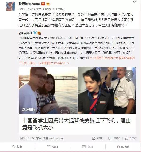 中国女留学生,胡菁菁,美国航空公司,芝加哥德堡大学