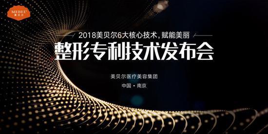 美贝尔专利技术发布会盛大启幕,6项 技