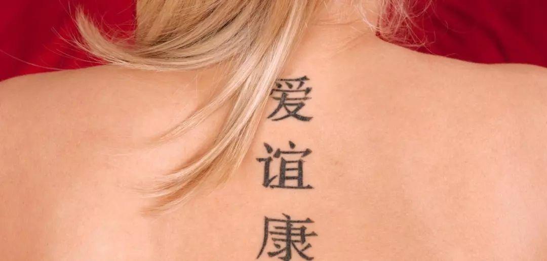 奇闻异事|做汉字纹身?先滚去学3年中文!德国政府出大招