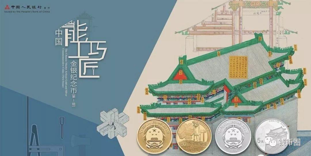 【央行公告】能工巧匠(鲁班)纪念币8月8日正式发行!