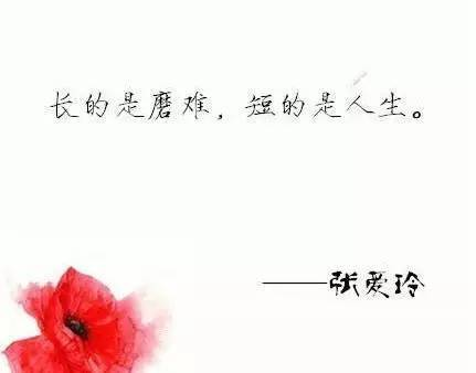 张爱玲对爱情说过的七句话(心酸的痛)