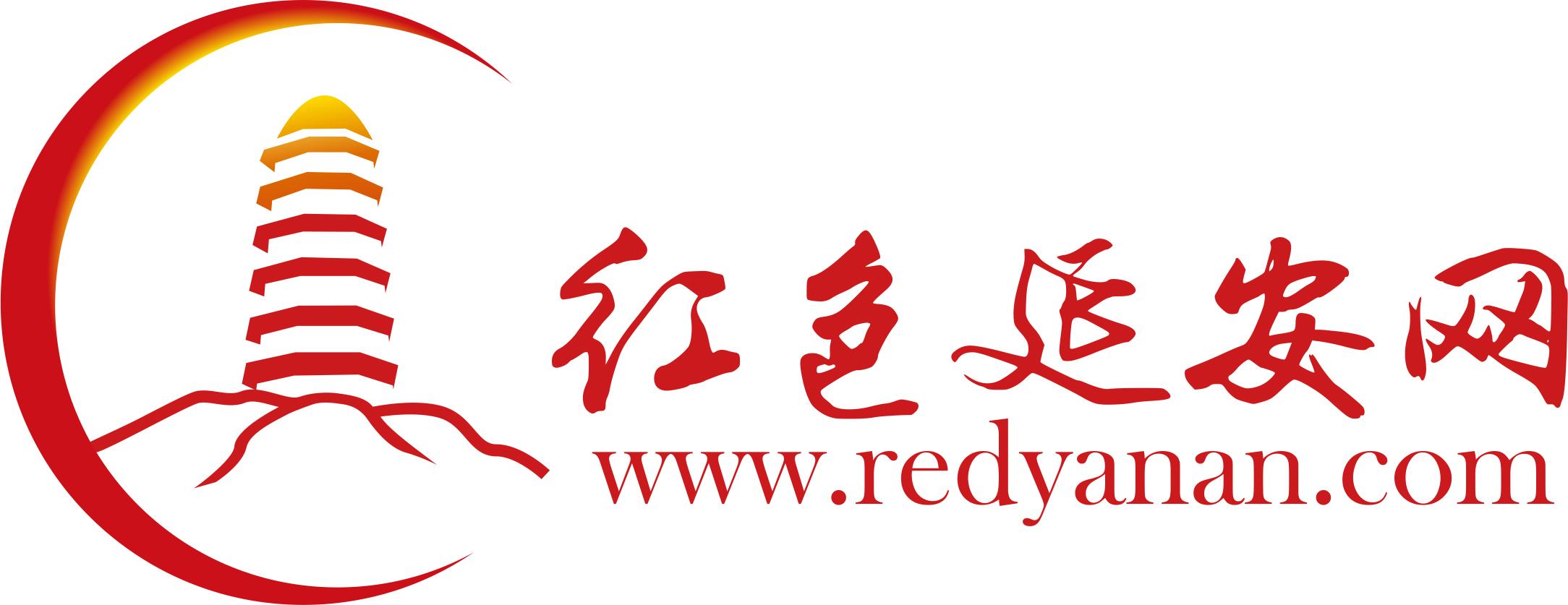 红色延安网:征稿启事