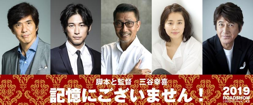 三谷幸喜导演拍摄新片 藤冈靛、石田百合子首次加盟