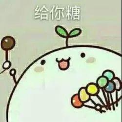 给你糖表情包:糖糖给你,花花也给你,别任性了好吗,吃图片