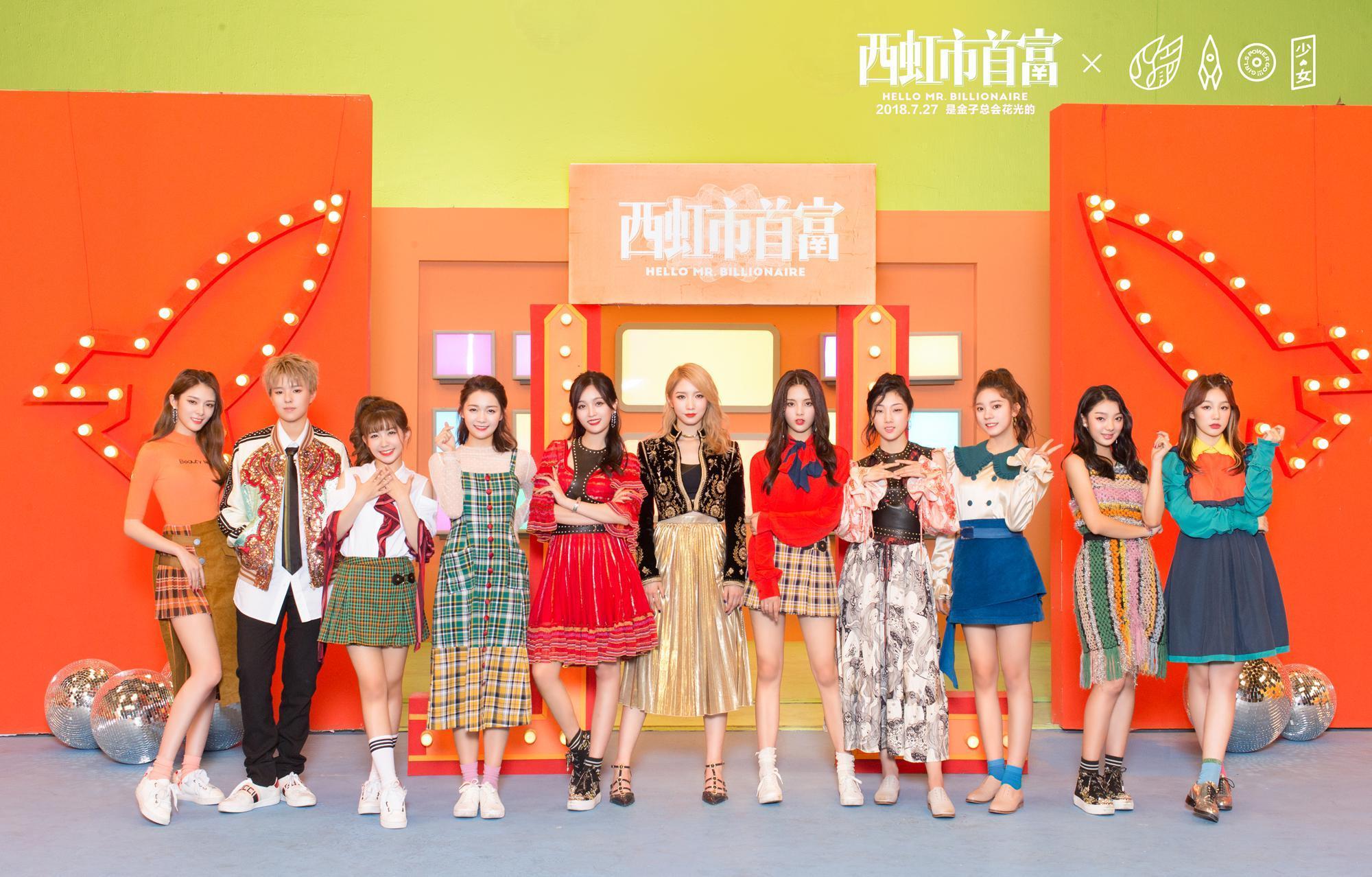 《西虹柿首富》插曲《卡路里》正式发布,火箭少女MV装束成为焦点