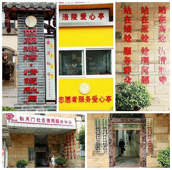 """重庆涪陵:秋月门社区打造""""春夏秋冬""""特色文化品牌"""