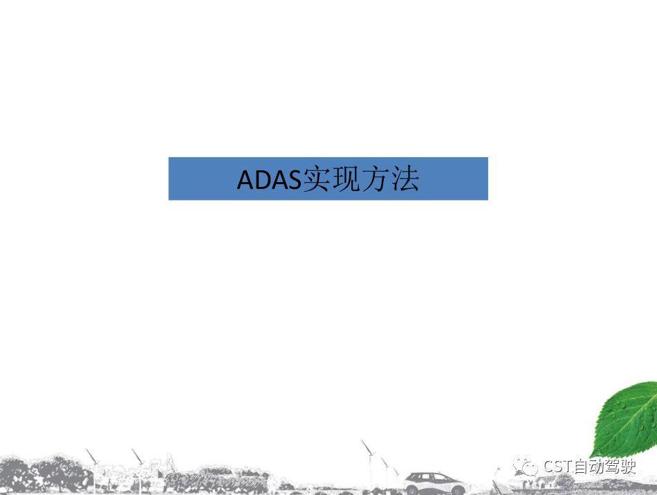 ADAS和自动驾驶的现状、架构、算 法和技术路线 | 厚势汽车