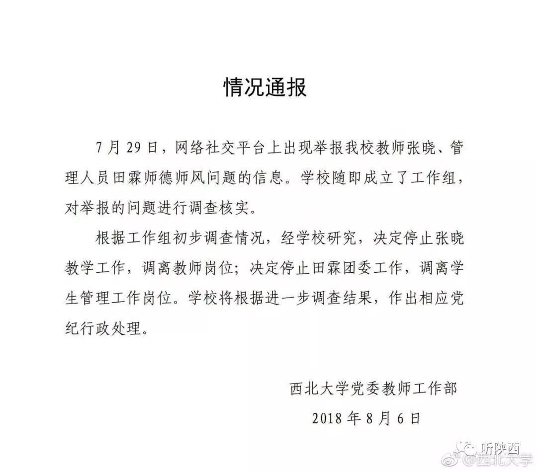 西北大学最新回应:被举报教师张晓、田霖被调离工作岗位