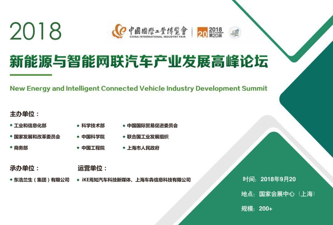 2018·新能源与智能网联汽车产业发展高峰论坛(工博会同期)