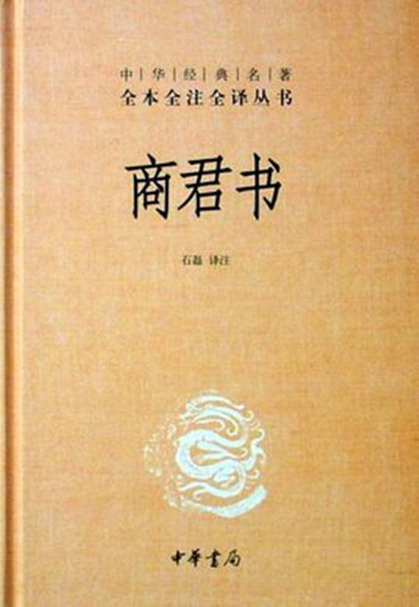 Image result for 商君书