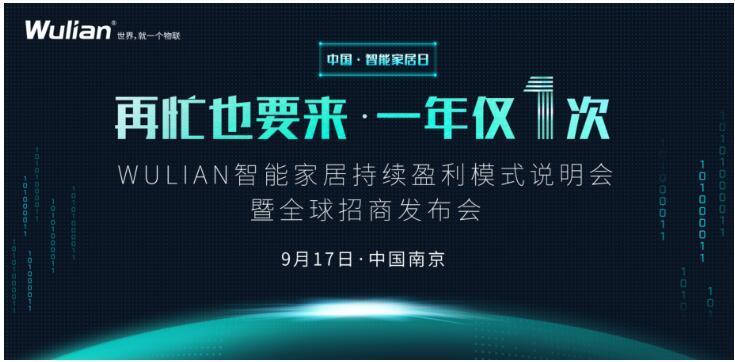 中国智能家居市场何时爆发?这或是一个开端