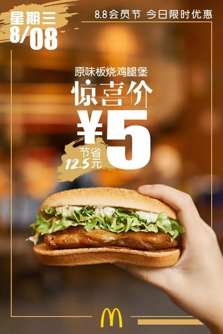 5元板烧限时抢 28天惊喜不停歇,麦当劳8.8会员节来啦