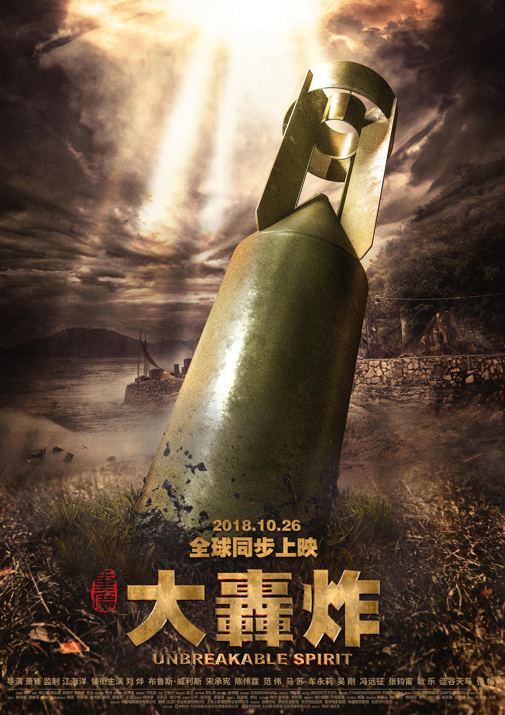 《大轰炸》改档10.26撤出暑期档 新海报范冰冰名字再消失