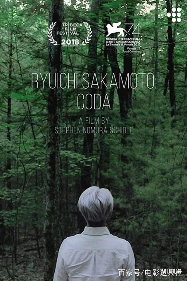 日本传奇配乐大师纪录片《坂本龙一:终章》