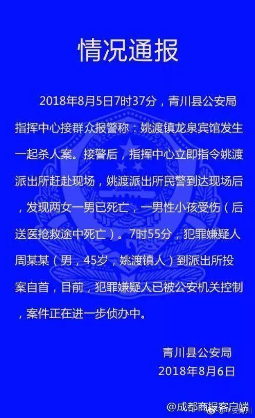 四川广元4人在宾馆被杀包括1名小孩,嫌疑人已自首