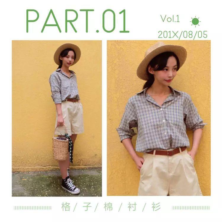 有了日系棉麻衬衫,我就是这条街上最清新的仔!