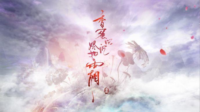 形体舞蹈梦千年之恋_讲述了锦觅与旭凤三世轮回的恩怨痴缠,守望千年之恋的故事.