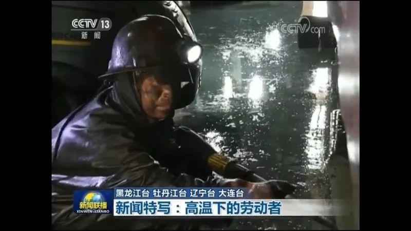 高温联播下载_【央视】《新闻联播》:新闻特写 高温下的劳动者