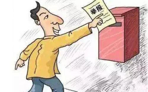 广东佛山群众举报腐败有奖:首单重奖5万元