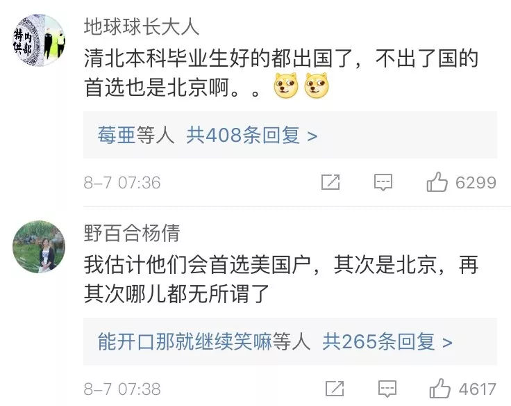 直接落户上海又怎样,还不是买不起房 神吐槽 图3