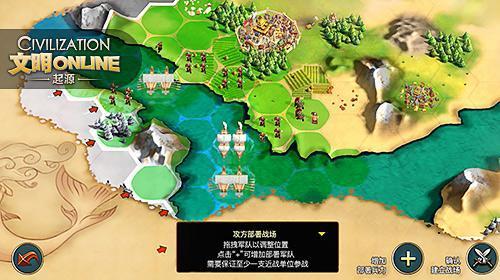 《文明Online:起源》8.15首测 史诗之战即将打响