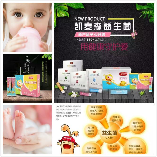凯麦森益生菌增强宝宝免疫力,好品质妈妈首选图片