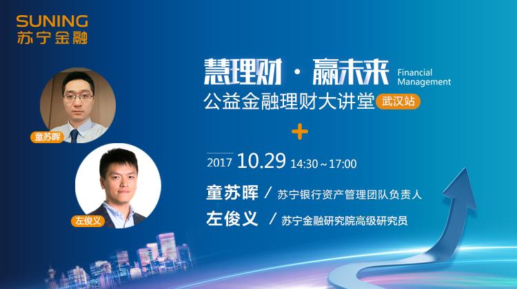苏宁金融理财大讲堂武汉专场 展望四季度投资机会