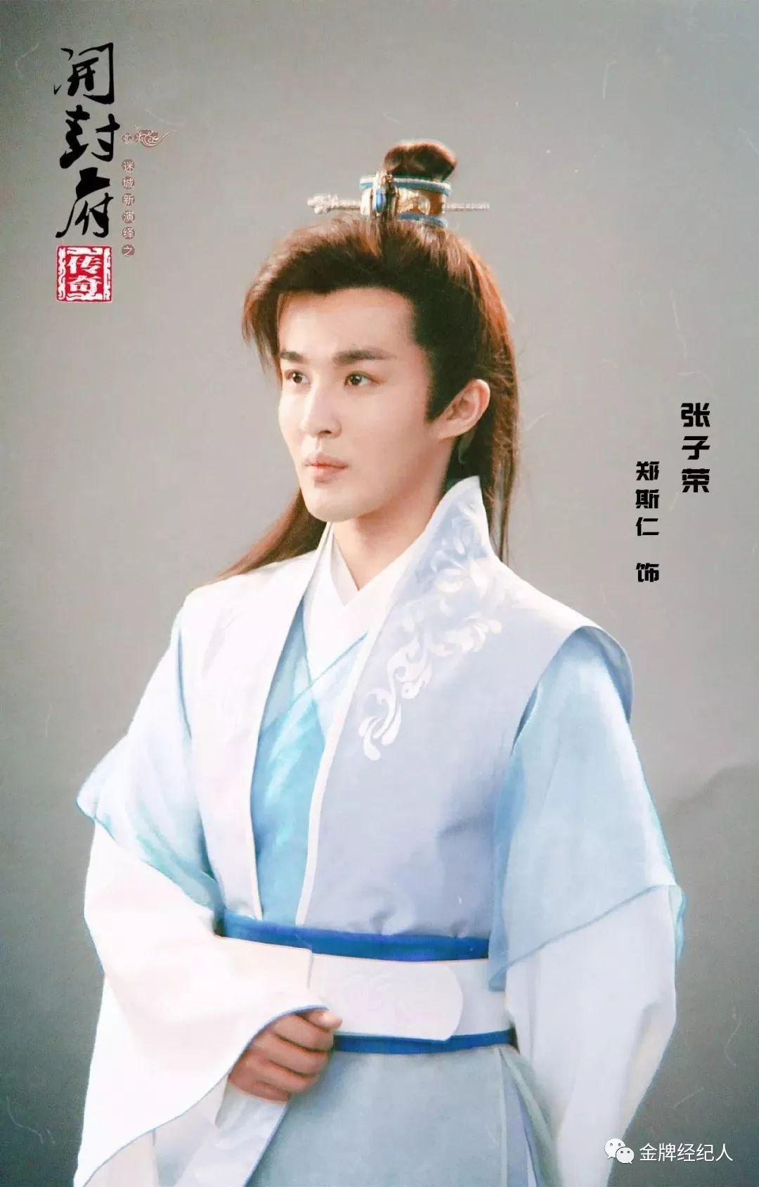 娱乐 正文  在《开封府传奇》中,郑斯仁饰演枢密使张德林家的二公子图片