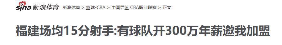 300万年薪挖角陈林坚暴露CBA问题:联赛缺乏好投手