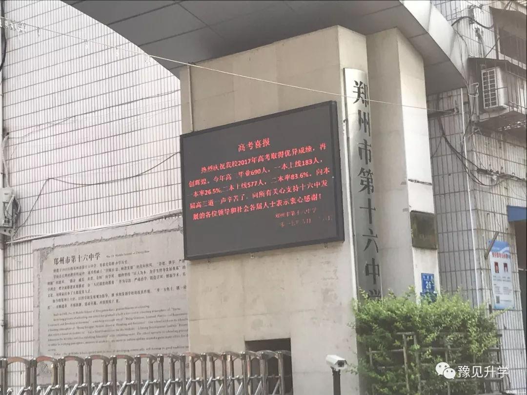 郑州高中名校系列:郑州市第十六中学