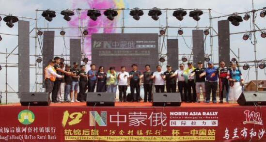 第十二届中蒙俄(国际)越野拉力赛——中国站(巴彦淖尔)成功举办
