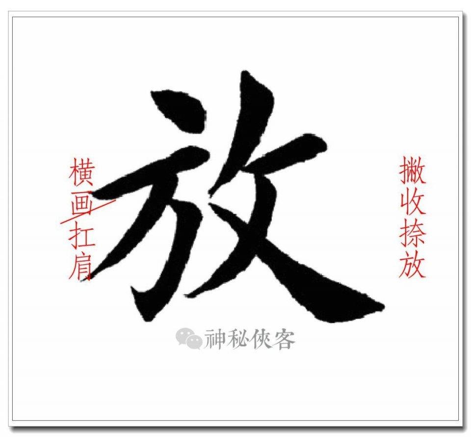 田英章 欧楷百字通关 ,非常适合初学入门