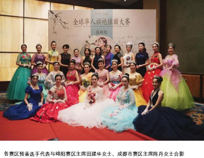全球华人旗袍佳丽大赛成都赛区