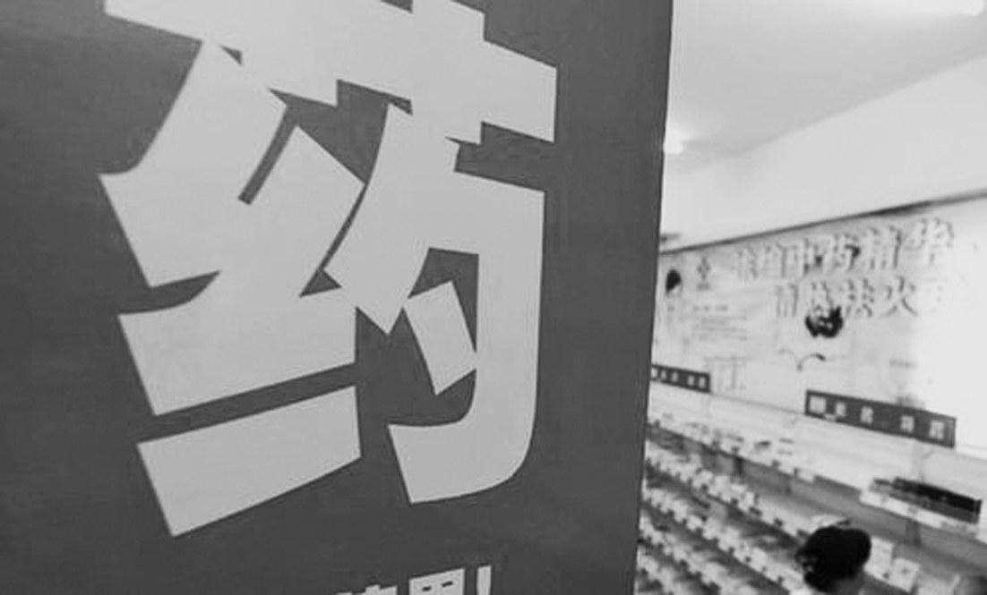 宋清辉等专家:专利药争议下的制度反思