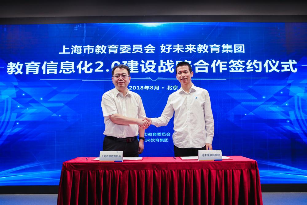 上海市教委与好未来战略合作 共同推进教育信息化2.0建设
