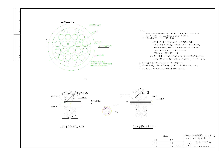 意思管孔封堵土建施工图纸cad图纸方案什么hx暖通电缆代表图片