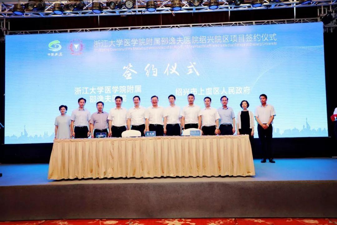 今天,邵逸夫医院绍兴院区项目正式签约!