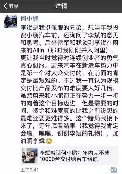 钟观 | 李斌何小鹏对赌的背后,是新势力的集体焦虑!