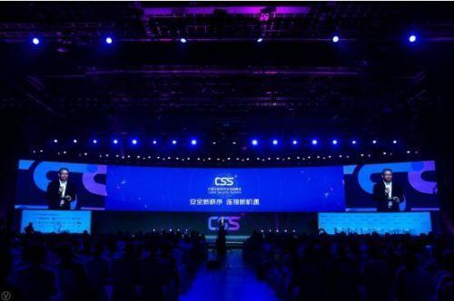 腾讯安全主办CSS安全领袖峰会,倡导共建互联网安全新生态