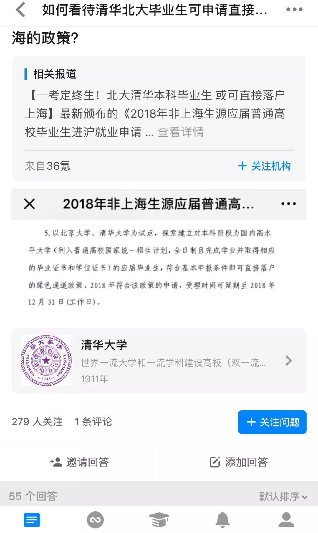 北大清华本科毕业生可直接落户上海,戳破了一条残忍的潜规则